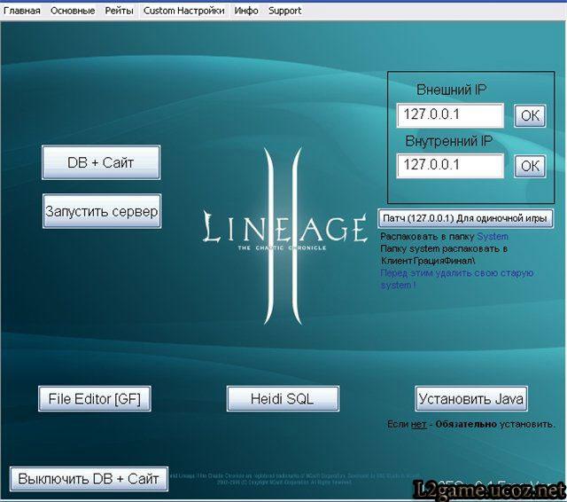 java сервер lineage c4: